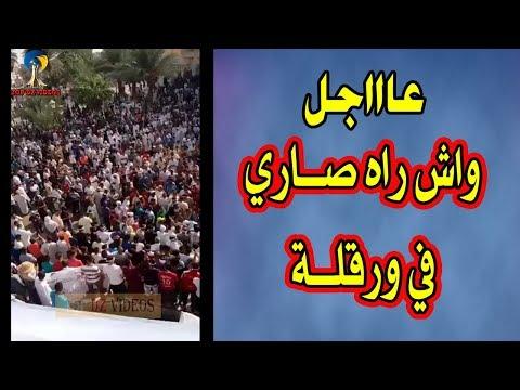 عاااجل : مظاهرات سلمية حاشدة اليوم في ورقلة عاصمة البترول في الجزائر  - Ouargla 2018