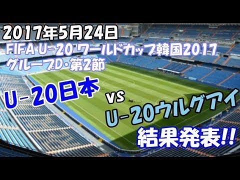 [サッカー] 日本 vs ウルグアイ 結果発表!! FIFA・U-20ワールドカップ韓国2017 グループD 第2節 2017年5月24日