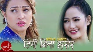Melina Rai   Timi Bina Hasera   Anu Shah & Tula Ram Kunwar   New Nepali Adhunik Song 2075/2019