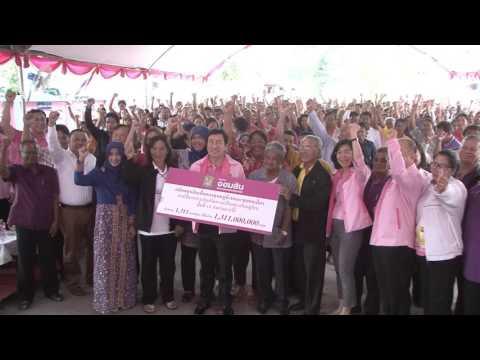 Thai Government Savings Bank Loan Funds TVC