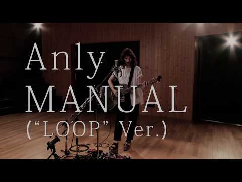Anly『MANUAL』(