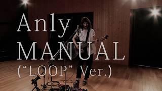 """Anly『MANUAL』(""""LOOP"""" Ver.)"""