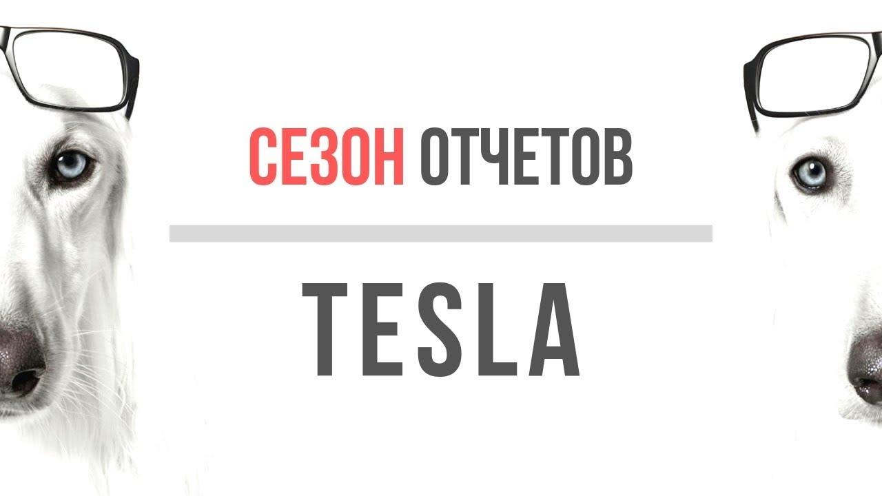 Tesla: Опять убытки. Сколько можно, Илон?!