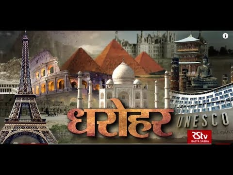 RSTV Vishesh – 18th April, 2019: धरोहर I World Heritage Day
