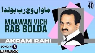 Maawan Vich Rab Bolda - FULL AUDIO SONG - Akram Rahi (2003)