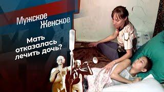 Незащищенное детство Александрия Мужское Женское Выпуск от 01 06 2021