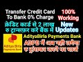 Transfer Credit Card To Bank Free,Abpb Bank New Updates,अब नही लगेगा चार्ज रु ट्रान्सफ़र पर Abpb बैंक