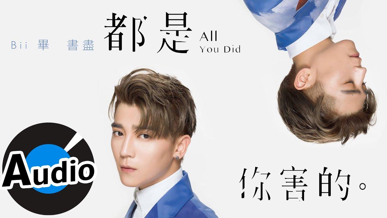 畢書盡 Bii - 都是你害的 All You Did (官方歌詞版) - 華劇「我的極品男友」片尾曲 - YouTube