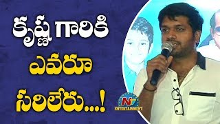 Director Anil Ravipudi Speech At Super Star Krishna Birthday Celebrations 2019 | NTV Entertainment
