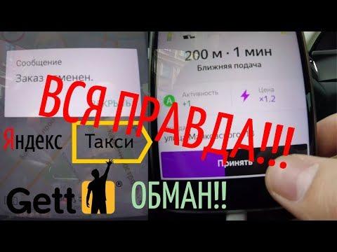 Яндекс такси кормит(комфорт+,комфорт)..Такси ДНО!!! иди на Завод!!!