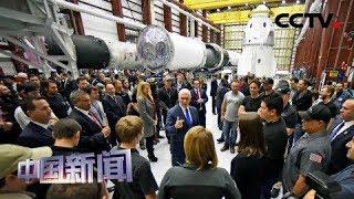 [中国新闻] 太空争夺再起 美太空司令部将成立 | CCTV中文国际