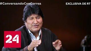 Моралес назвал главную причину кризиса в Боливии - Россия 24