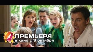 Александр и ужасный, кошмарный, нехороший, очень плохой день (2014) HD трейлер | премьера 9 октября