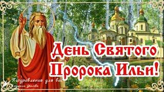 День Пророка Ильи. Поздравление с Днем Пророка Ильи! Ильин день 2 августа!