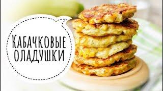 Постные оладушки из кабачков. Оладьи из кабачков за 20 минут!!!