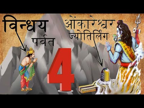 चौथी भगवान ओंकारेश्वर ज्योतिर्लिंग की कथा !| The Story Of Fourth Jyotirling - Omkareshwar Jyotirling