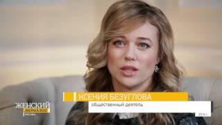 Женский монолог. Ксения Безуглова