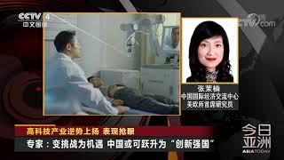 《今日亚洲》 20200505| CCTV中文国际
