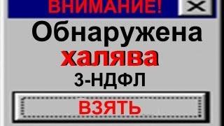 Программа по заполнению декларации 3-НДФЛ, БЕСПЛАТНО!