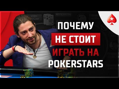 Почему игроки больше не выбирают Pokerstars?