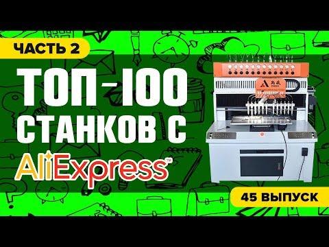 Топ-100 новых станков для бизнеса в 2019-2020 году