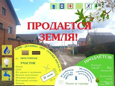 !!! Продаётся отличная земля в Сергиевом Посаде (Деулино) !!!