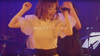 【LIVE】涙のミルクティー / 初音