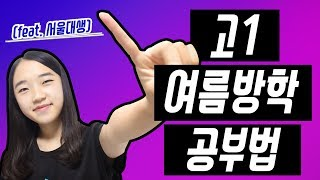 고1 여름방학 공부법 大공개 (feat.서울대생)