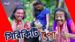 সিরিকিটি পো Sirikiti Po Sanjit Golapi Purulia HD Song 2020