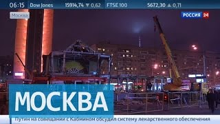 В Москве продолжается снос самостроя, работы идут днем и ночью(В Москве продолжается работа по сносу незаконных ларьков и торговых павильонов. Накануне расчищали площад..., 2016-02-11T04:24:24.000Z)