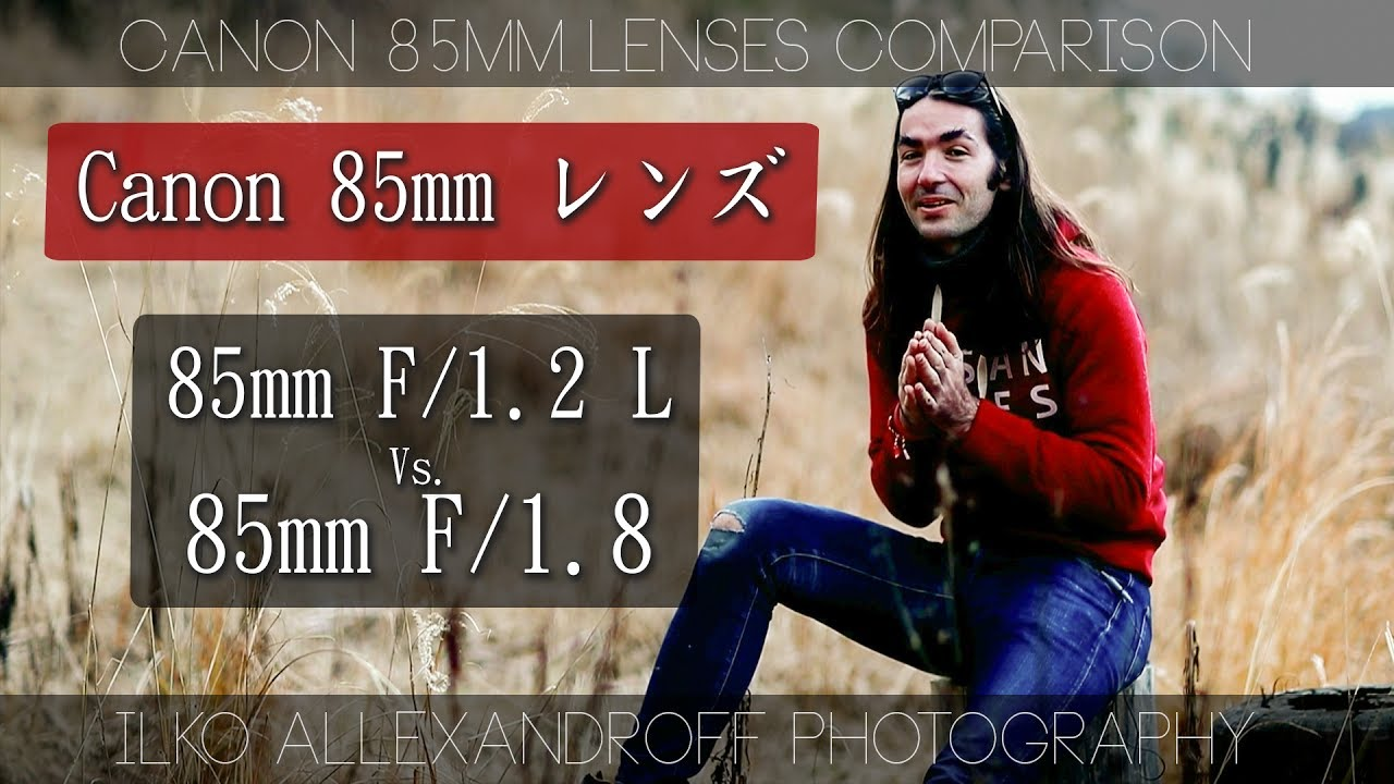 キヤノン 85mmレンズの動画比較 ポートレートで最高な canon 85mm f