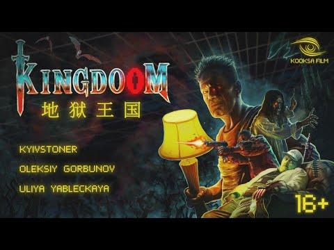 KINGDOOM/Короткометражный фильм/фэнтези/черная комедия/триллер.