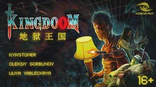 «KINGDOOM»  Официальная премьера фильма (16+)(4K) Kyivstoner