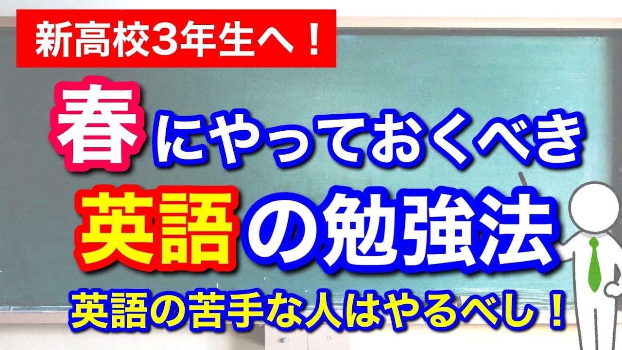 【高3生・浪人生必見】春にやるべき英語の勉強法!これだけはやっておきたい