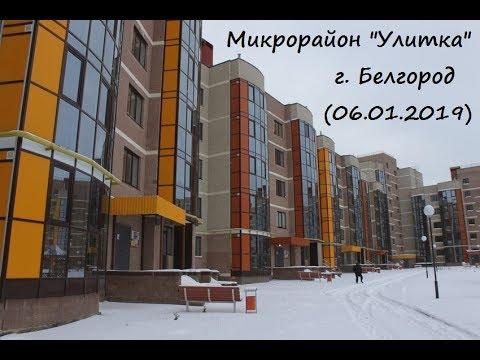"Микрорайон ""Улитка"" в Белгороде (06.01.2019)"