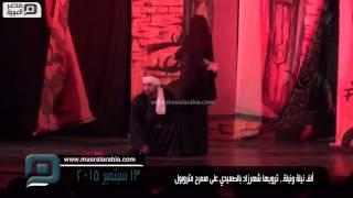 مصر العربية   ألف نيلة ونيلة.. ترويها شهرزاد بالصعيدي على مسرح متروبول