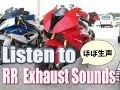 【生声】Listen to S1000RR Exhaust Sounds