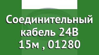 Соединительный кабель 24В 15м (Gardena), 01280 обзор 01280-20.000.00