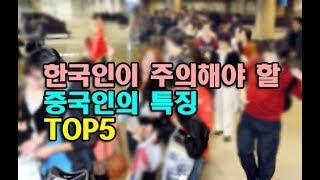 한국인이 주의해야 할 중국인의 특징 TOP5