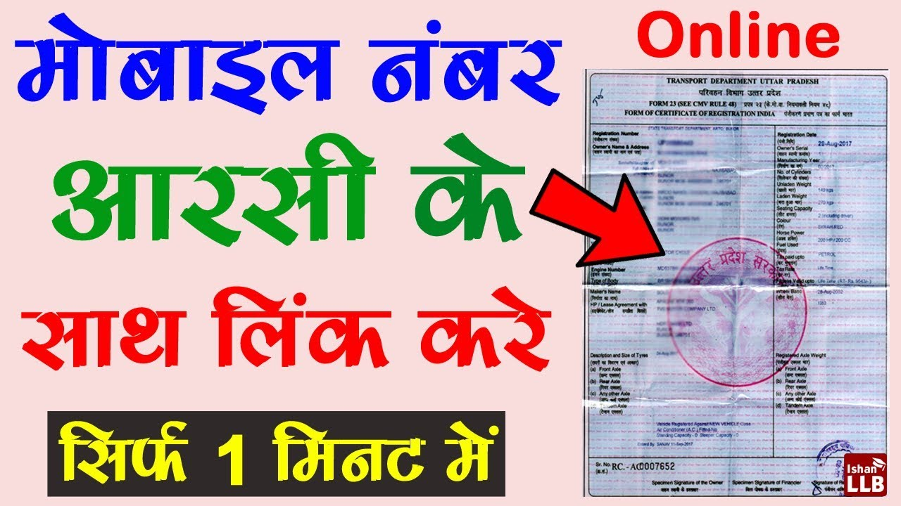 Update Mobile Number with Vehicle Registration Certificate | By Ishan  [Hindi]