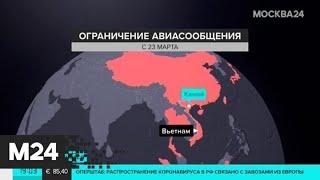 Россия ограничивает авиасообщение с другими странами - Москва 24