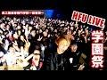 LIVE:呉工業高等専門学校 高専祭 / HIROSHIMA FUSION UNITE