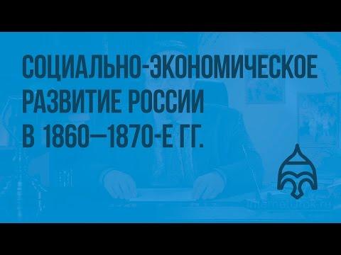 Социально-экономическое развитие России в 1860 - 1870-е гг. Видеоурок по истории России 8 класс