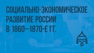 видео Социально- экономическое развитие после отмены крепостного права