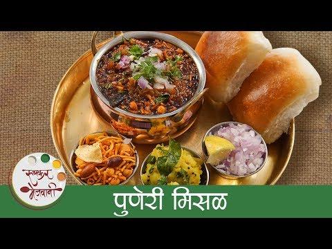 झणझणीत तर्रीवाली पुणेरी मिसळ - Puneri Misal Recipe In Marathi - Maharashtrian Misal Pav - Sonali