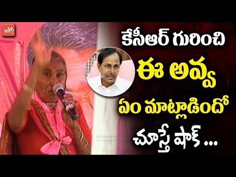Old Woman Superb Speech About CM KCR | KTR LIVE | TRS Praja Ashirvada Sabha | Telangana | YOYO TV