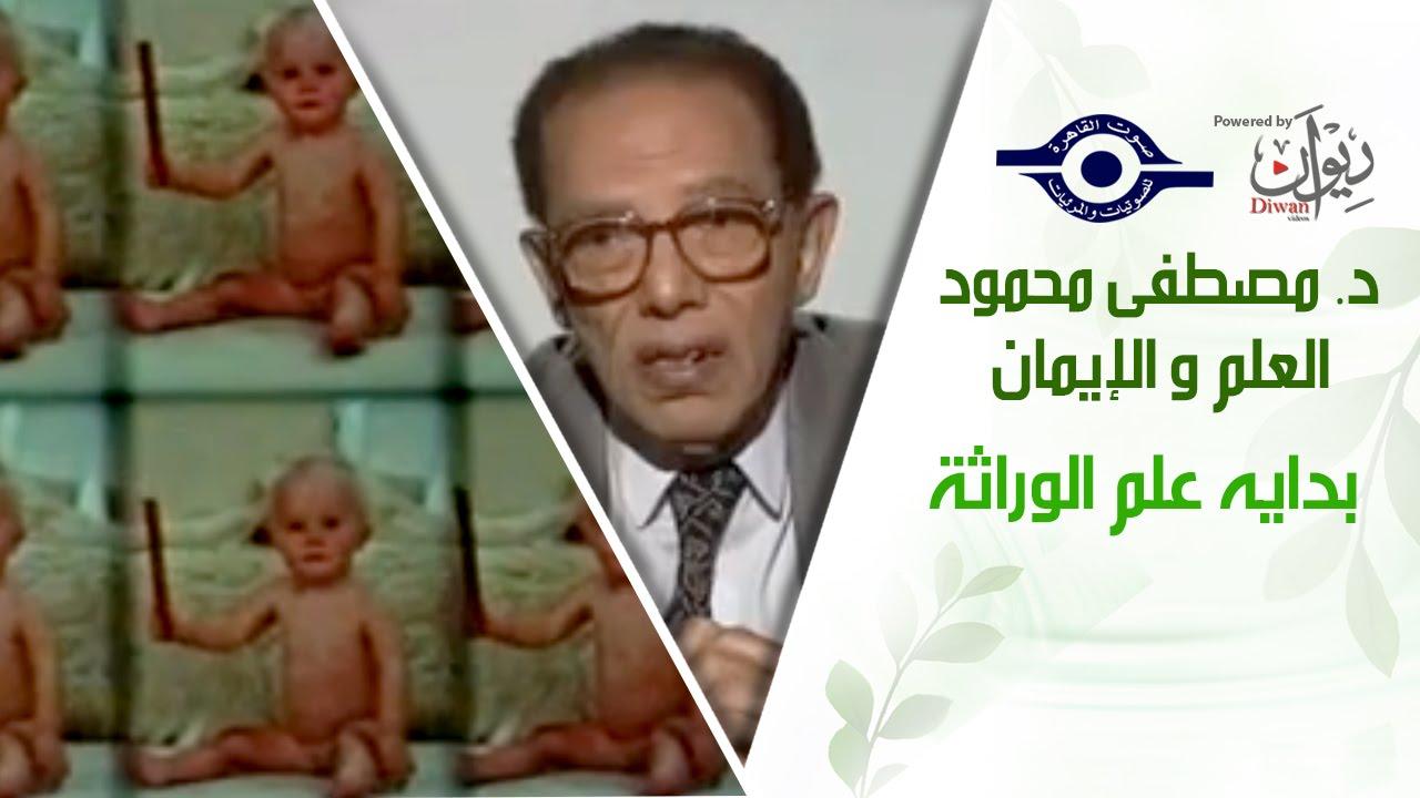 د. مصطفى محمود - العلم والإيمان - بدايه علم الوراثة