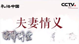 《法律讲堂(文史版)》 20200526 礼法中国(七)夫妻情义  CCTV社会与法
