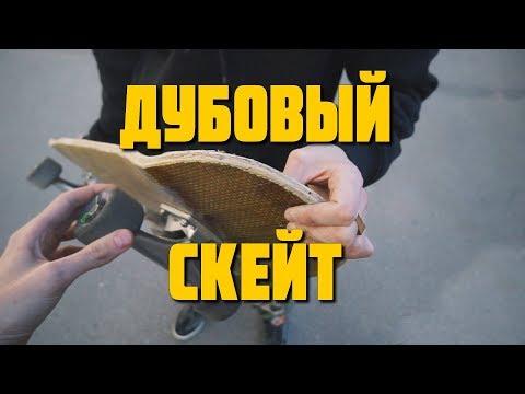 DIY скейт из помойки/ Как сделать скейт из дубовых ламелей