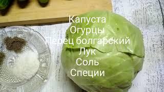 Салат из свежих овощей!